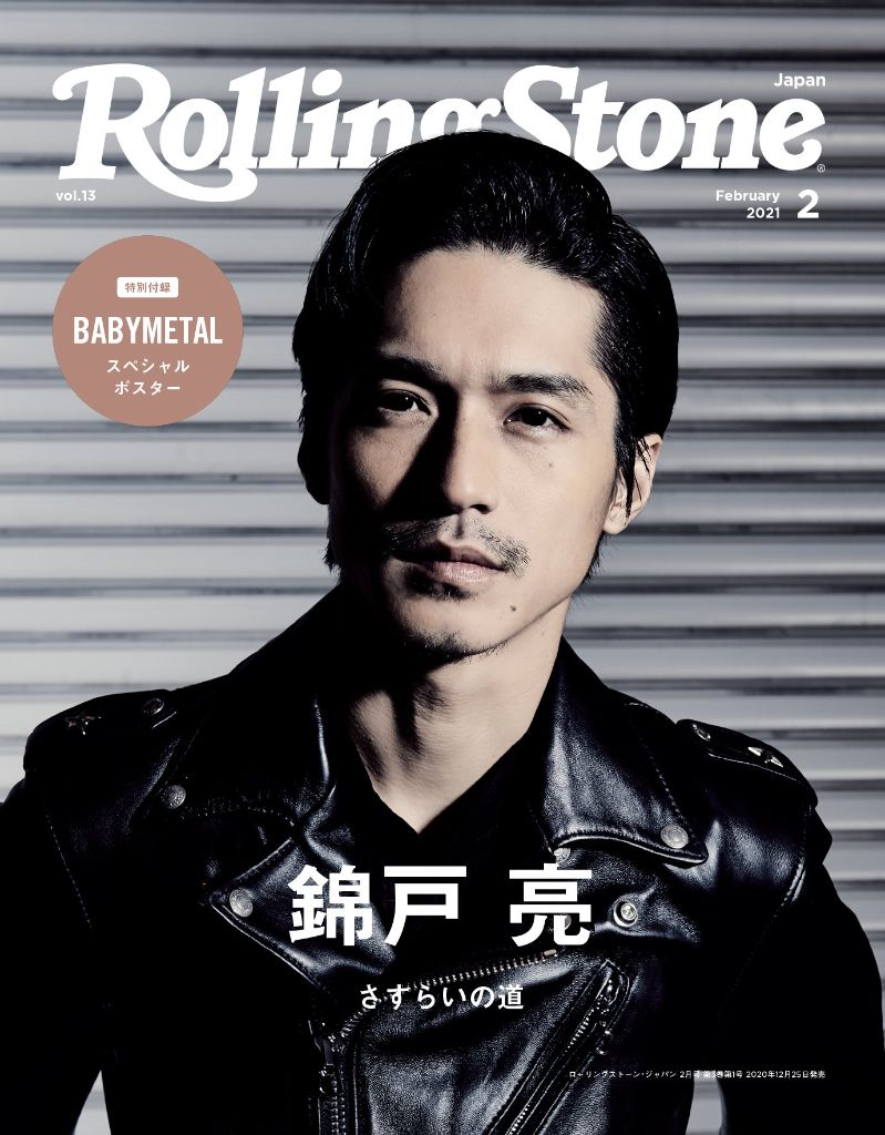 Ryo Nishikido covers latest issue of Rolling Stone Japan | ARAMA! JAPAN