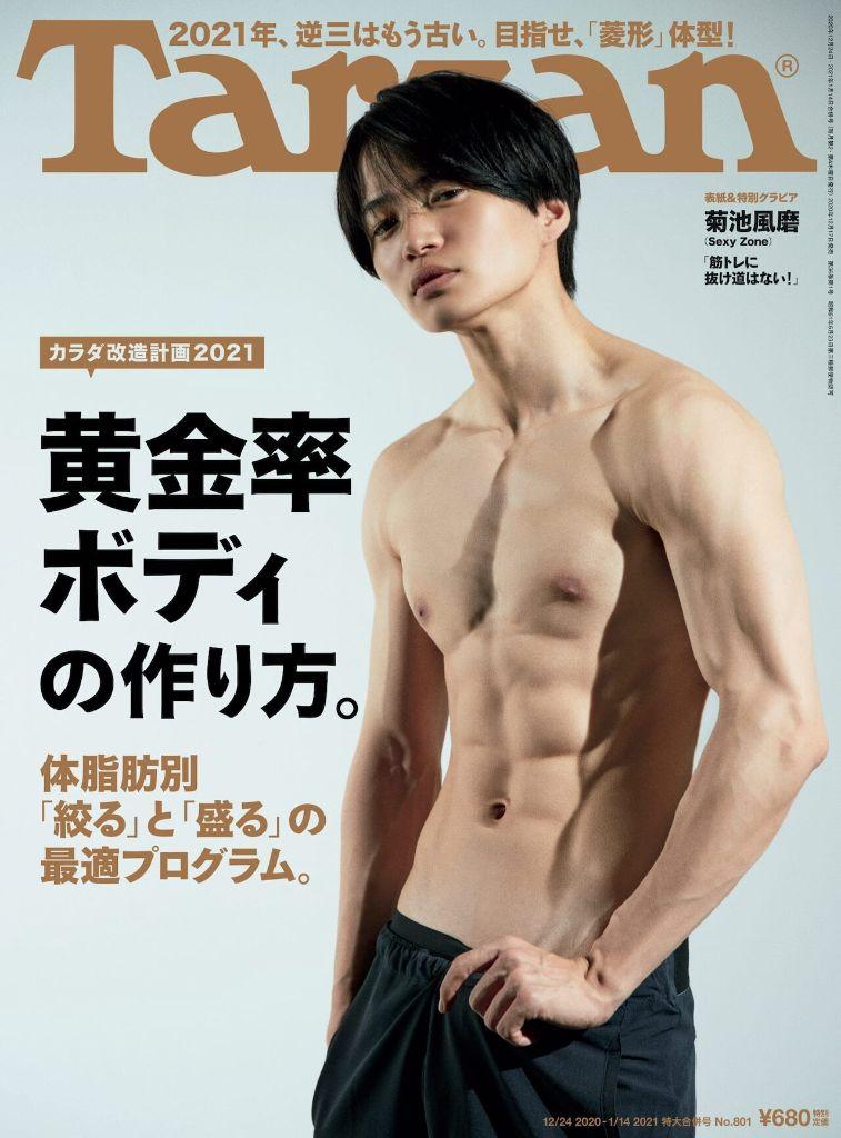 Sexy Zone's Kikuchi Fuma Shows Off His Golden Ratio Body on the Cover of Tarzan