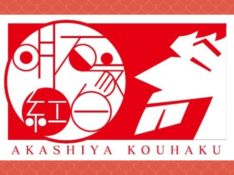 """Snow Man, Sakurazaka46, and More Perform on the """"8th Akashiya Kohaku!"""""""