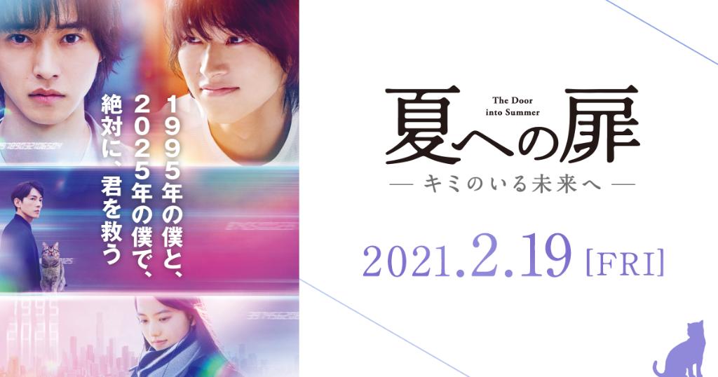 """Watch the trailer for Kento Yamazaki & Kaya Kiyohara's """"Natsu e no Tobira: Kimi no Iru Mirai e"""""""