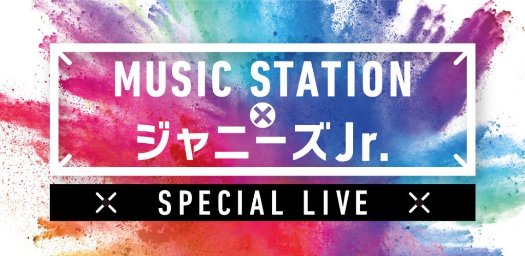 "10 Johnny's Jr. Groups Are Featured on ""MUSIC STATION x Johnny's Jr. DVD Hatsubai Kinen SP"""