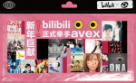 Avex Signs Licensing Agreement with bilibili