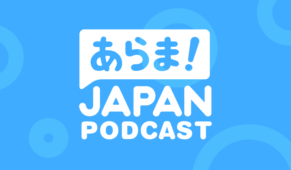 Arama! Japan Podcast: Black History Month 2020