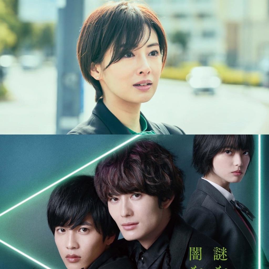 """Keiko Kitagawa joins Masaki Okada, Jun Shison, & Yurina Hirate in live-action BL film """"Sankaku Mado no Sotogawa wa Yoru"""""""