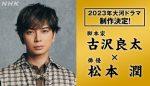 """Jun Matsumoto to star in """"Dou Suru Ieyasu"""", NHK's 62nd taiga drama"""