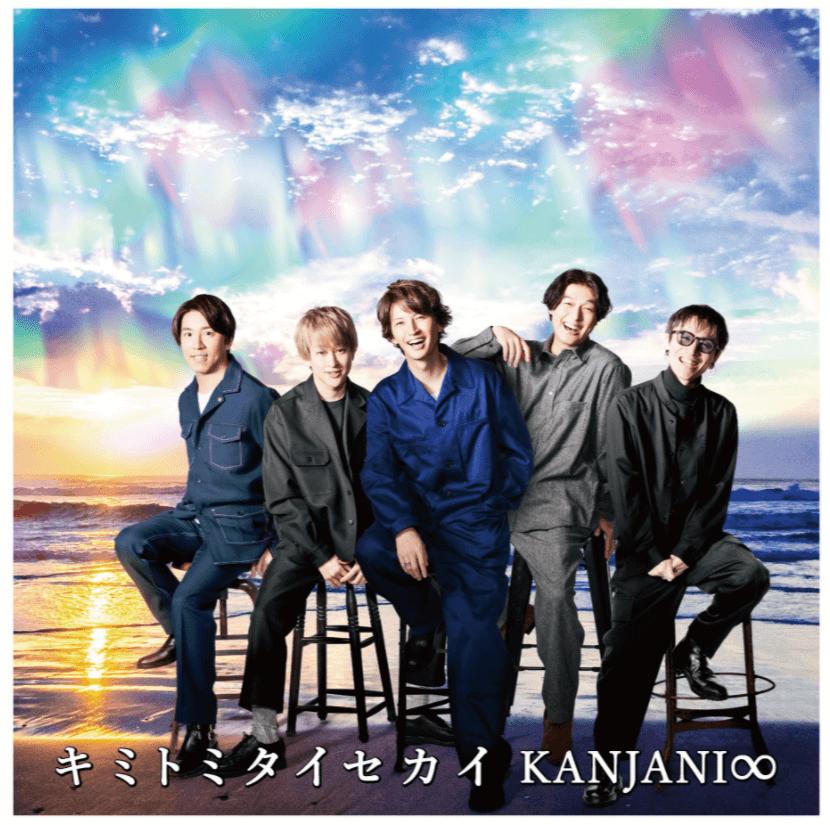 """Kanjani8 release MV for new single """"Kimi to Mitai Sekai"""""""