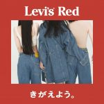 Perfume star in new campaign for Levi's® RED