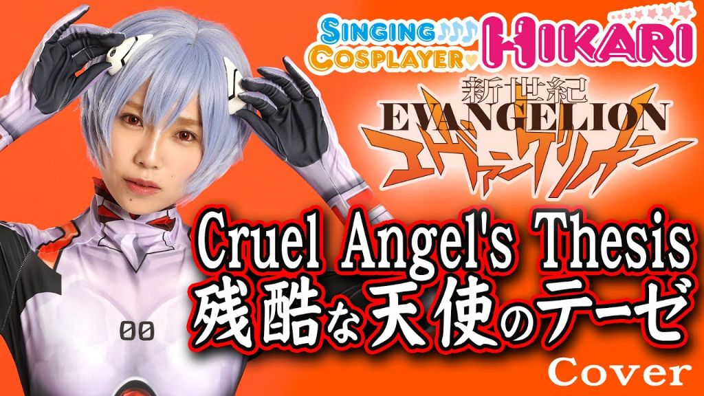 "Singing Cosplayer Hikari makes her debut covering Evangelion's ""A Cruel Angel's Thesis"""