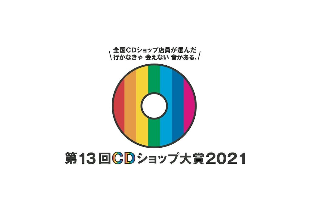 The 13th CD Shop Awards 2021 Announces Its Nominees for 2020
