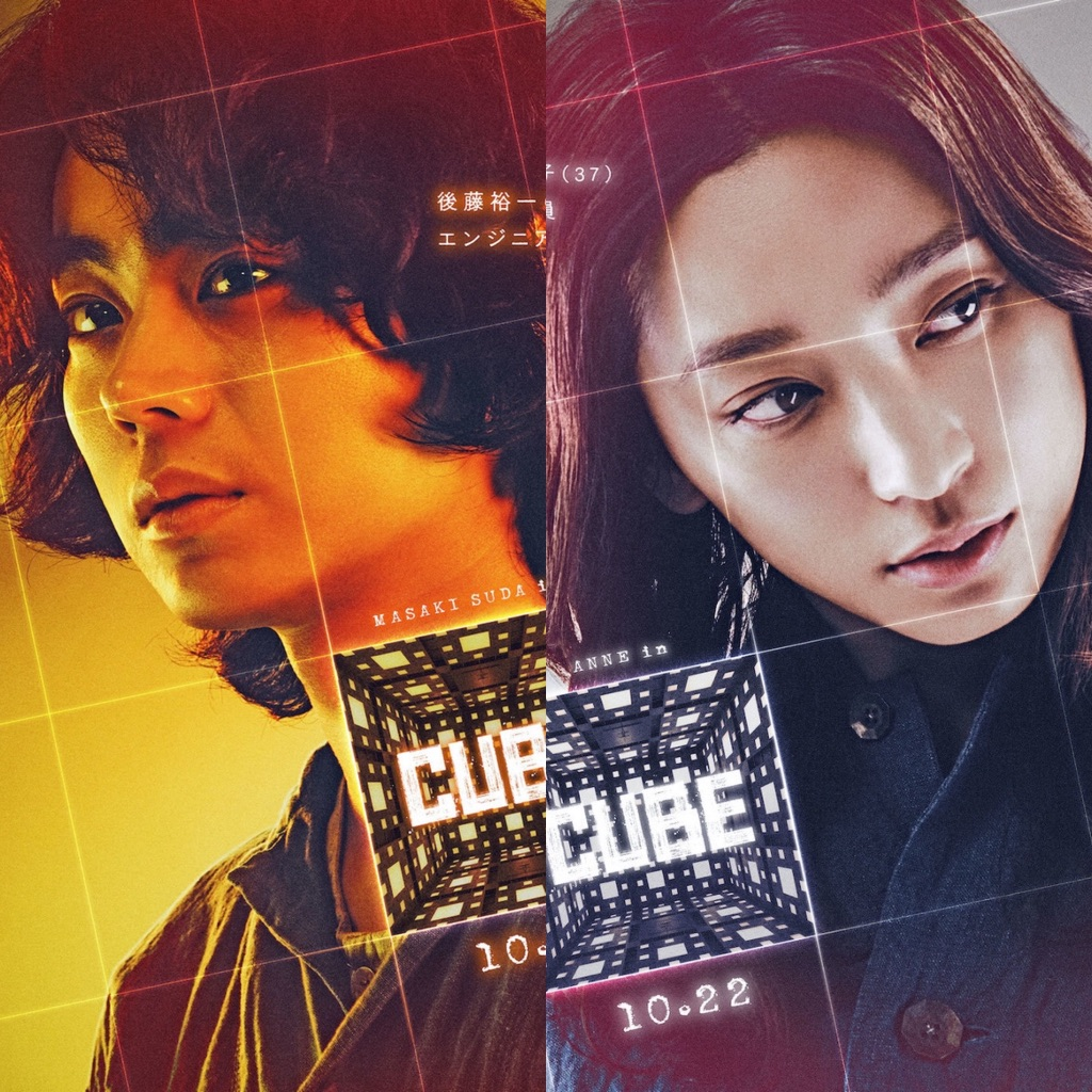 """Masaki Suda & Anne Watanabe to star in remake of Canadian cult film """"Cube"""""""