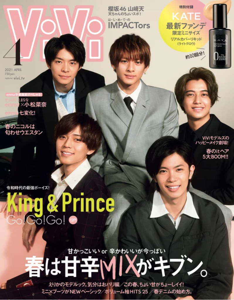 King & Prince cover the April 2021 issue of ViVi