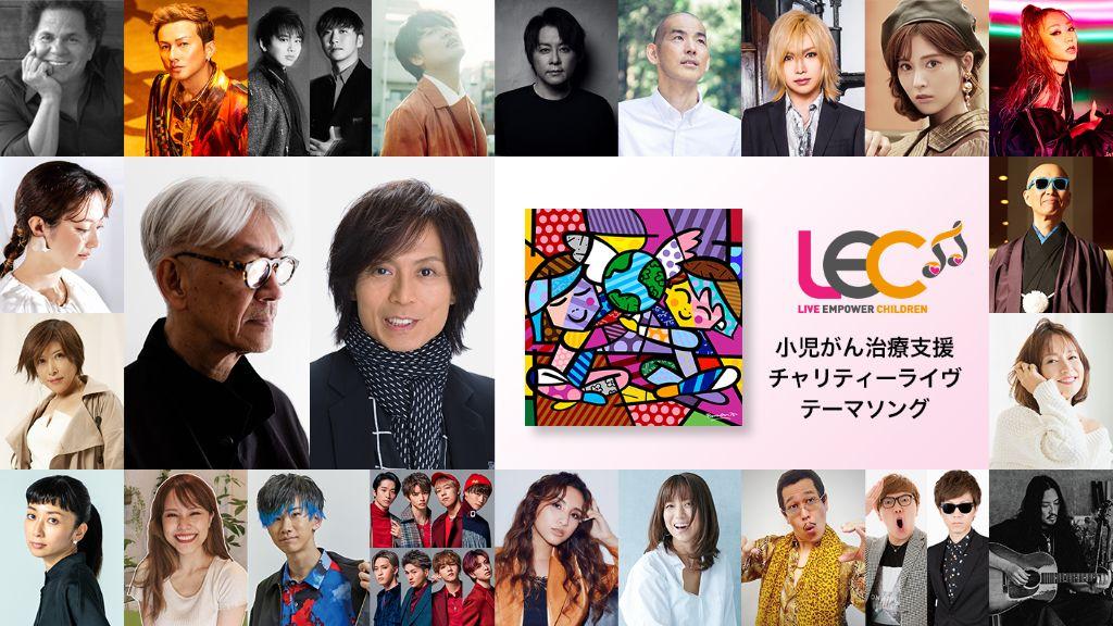 Ryuichi Sakamoto & Tsunku♂ Enlists Ami Suzuki, Koda Kumi, hitomi, and More for New Charity Single
