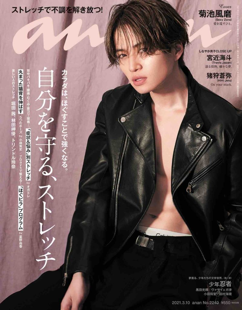 Sexy Zone's Fuma Kikuchi Covers anan Solo for the 1st Time