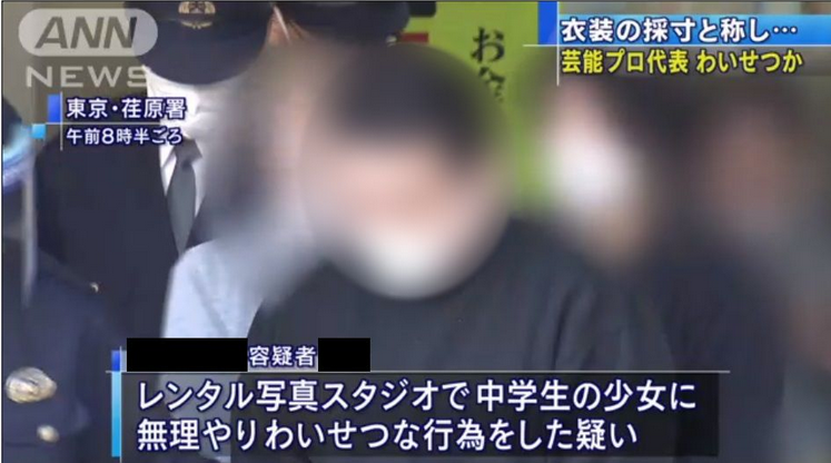 """""""Strip as You're Told"""": Bunshun Releases Details of Shocking Idol Contract"""
