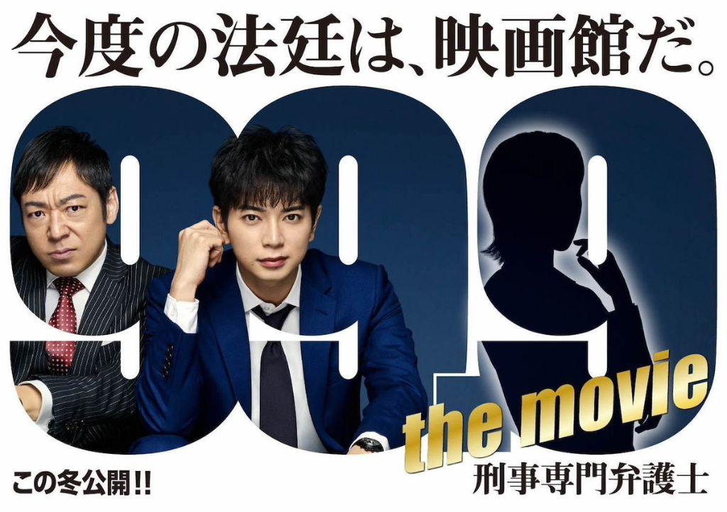 "Watch the trailer for Jun Matsumoto & Teruyuki Kagawa's ""99.9 Criminal Lawyer: The Movie"""