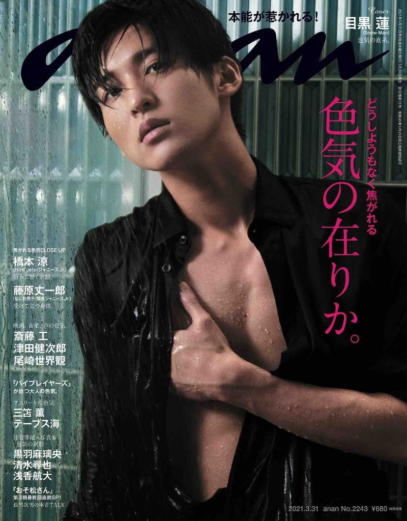 Snow Man's Ren Meguro Shows His New Generation Sex Appeal in anan
