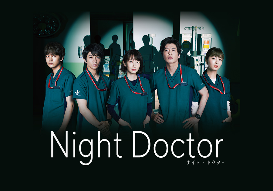 "Fuji TV's ""Night Doctor"" to feature star studded cast Haru, Kei Tanaka, Yuta Kishi, Takumi Kitamura & Sae Okazaki"