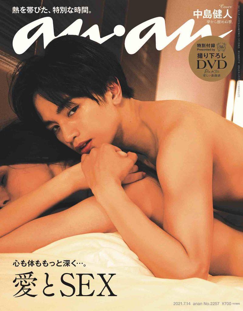 """Sexy Zone's Nakajima Kento Covers anan's """"Ai to SEX"""" Issue"""