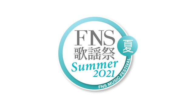 "Tokyo Jihen, King & Prince, Sandaime J SOUL BROTHERS, and More Perform on ""2021 FNS Kayousai Natsu"""