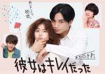 """Sexy Zone's Nakajima Kento and Koshiba Fuka headline """"She Was Pretty"""" remake"""