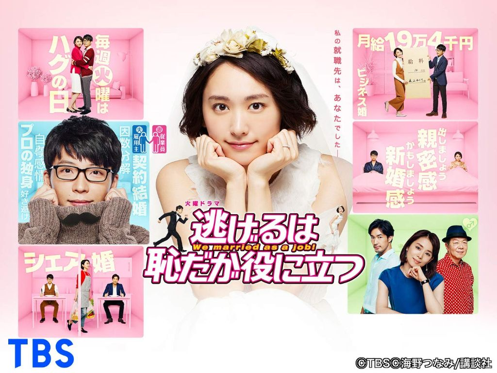 The Great Return: Why Romance is Back on Japanese TV