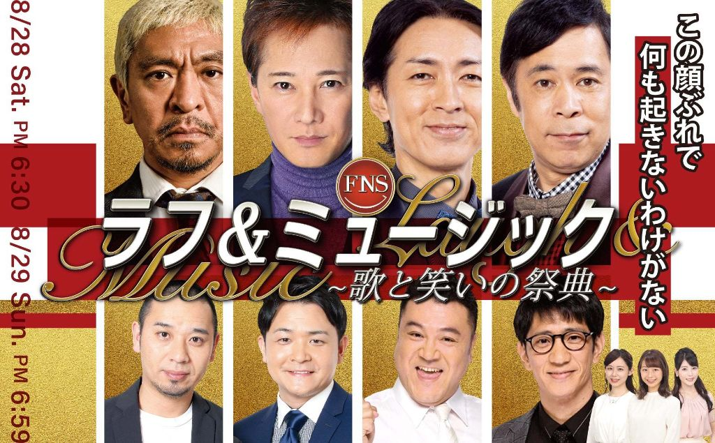 "Ayumi Hamasaki, Mika Nakashima, GENERATIONS, and More Perform on the 1st Night of ""FNS Laugh & Music ~Uta to Warai no Saiten~"""