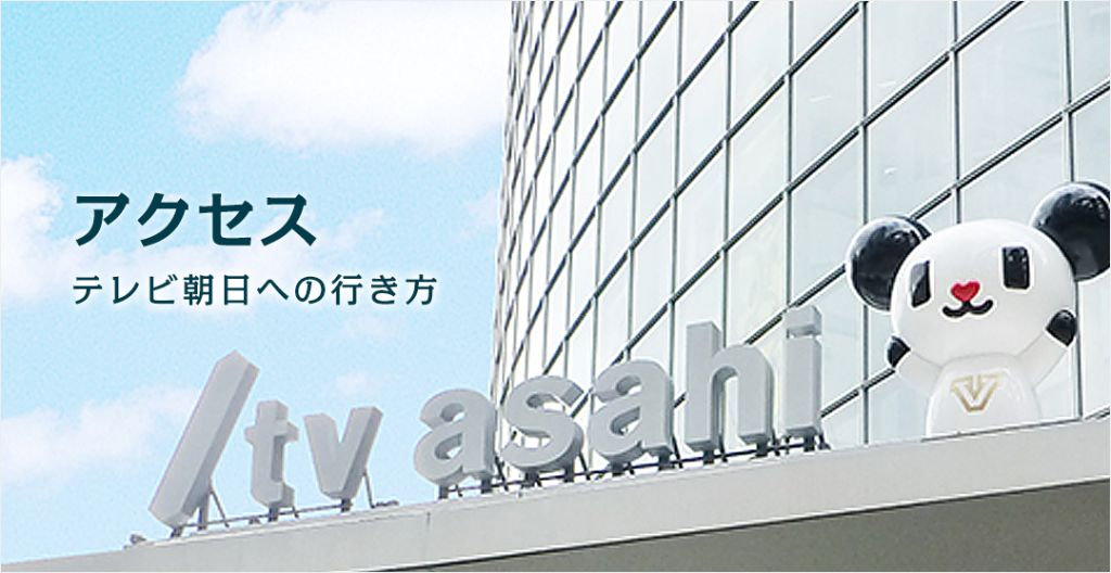 TV Asahi staff under fire for holding a party after the Tokyo Olympics, confusion regarding injury of party-goer