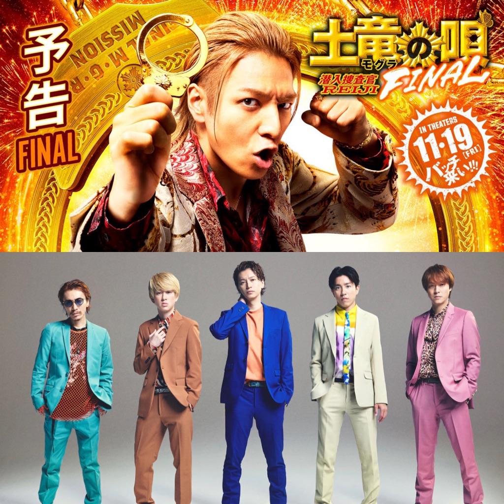 "Kanjani8 to provide theme for Toma Ikuta's ""Mogura no Uta Final"""