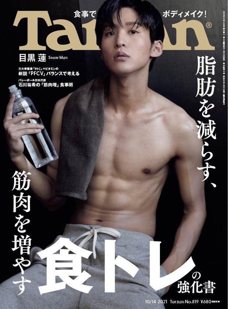 Snow Man's Ren Meguro Shows Off His Sweaty Muscles in Tarzan