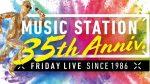"V6, Seiko Matsuda, Naniwa Danshi, and More Perform on ""MUSIC STATION"" 35th Anniversary Special"